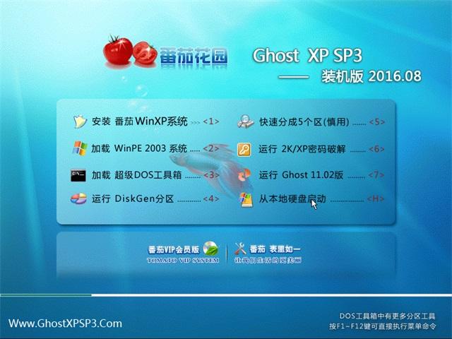 番茄花园 GHOST XP SP3 装机版 2016.08