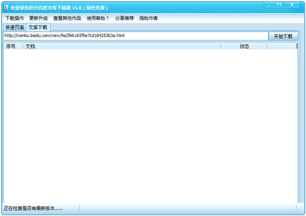 免登陆免积分百度文库下载器 V1.0 绿色版