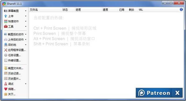 ShareX(图片分享工具) V11.1.0 中文版