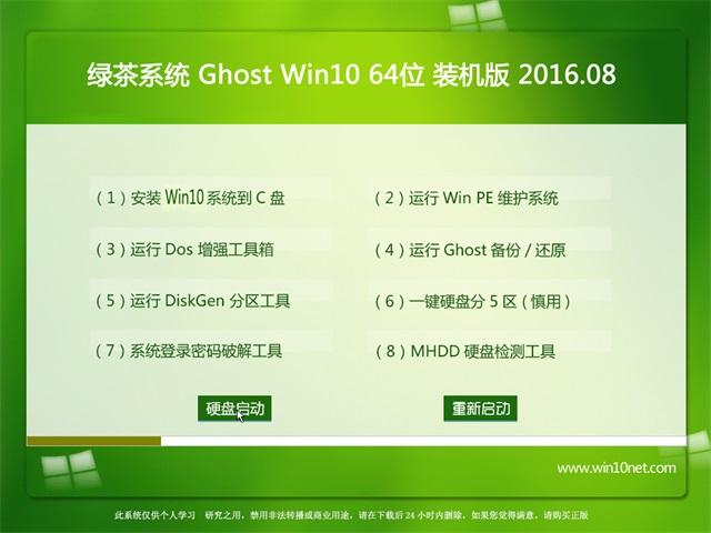 绿茶系统Ghost Win10 X64 装机版 2016.08(免激活)