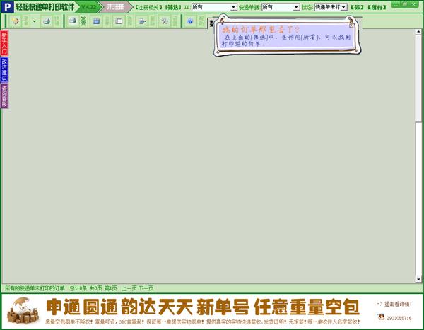 轻松快递单打印软件 V4.22