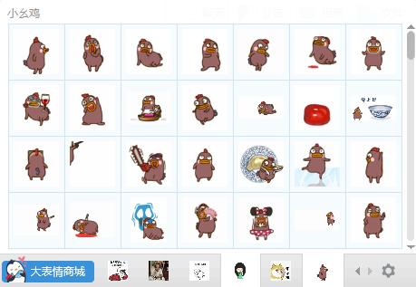 小幺鸡表情包 V1.0