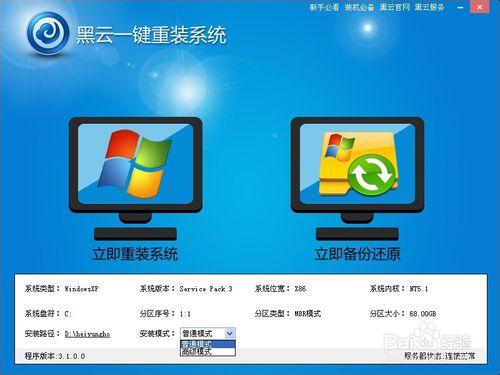黑云一键重装系统软件V2.0官方最新版1