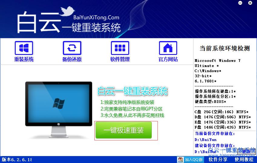 白云一键重装系统工具v6.2.9官方版1
