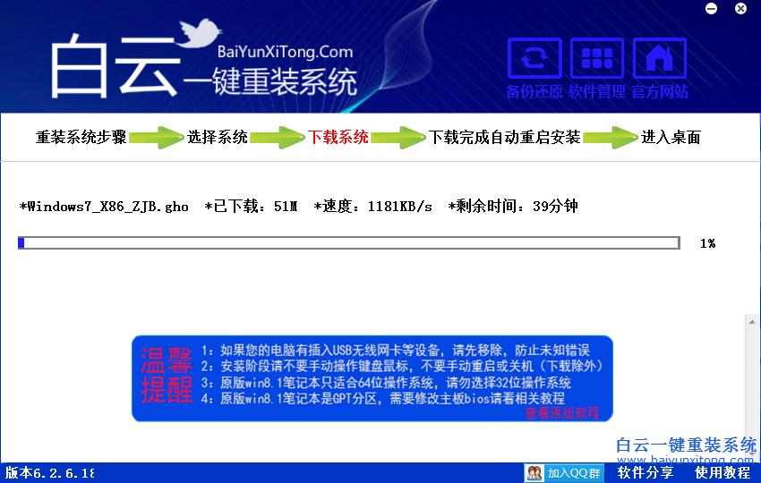 白云一键重装系统工具v6.2.9官方版3