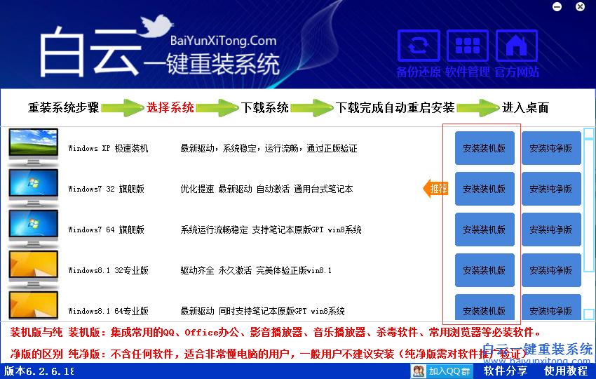 白云一键重装系统工具v6.2.9官方版2