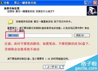 黑云一键重装系统软件V2.0官方最新版2