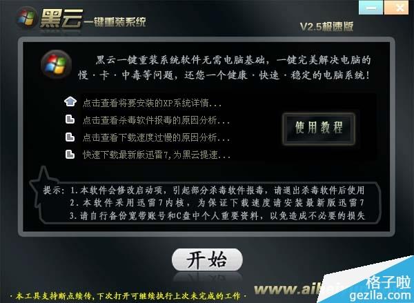 黑云一键重装系统软件V2.0官方最新版3