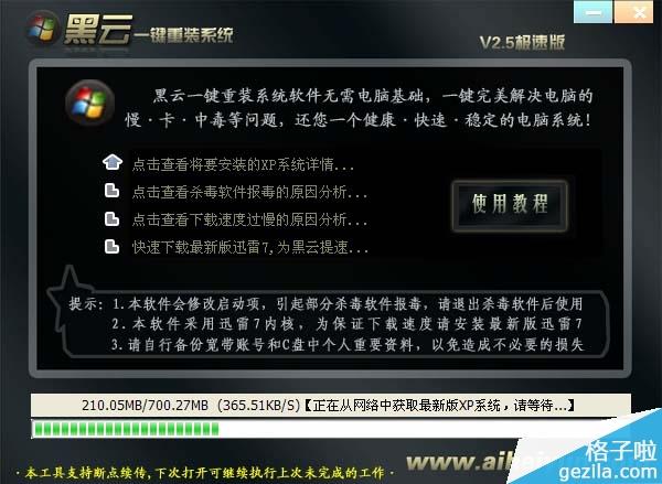 黑云一键重装系统软件V2.0官方最新版5