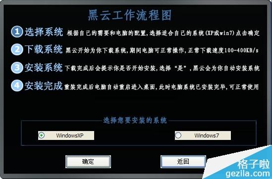 黑云一键重装系统软件V2.0官方最新版4