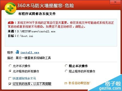 黑云一键重装系统软件V2.0官方最新版7
