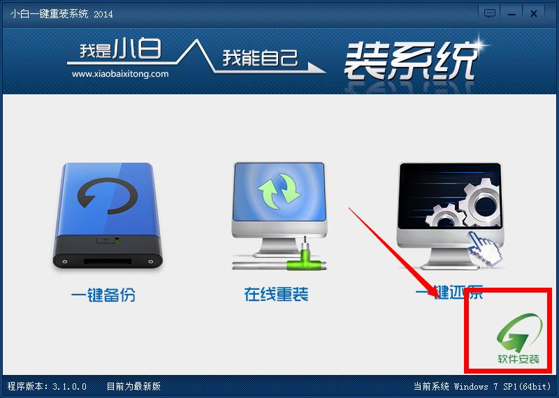 小白一键重装系统工具v7.3正式版1