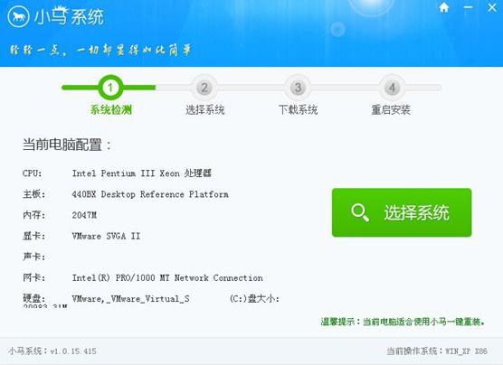 小马一键重装系统工具v5.0绿色版1