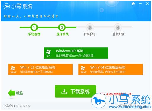 小马一键重装系统v2.1.15 电脑重装系统下载1