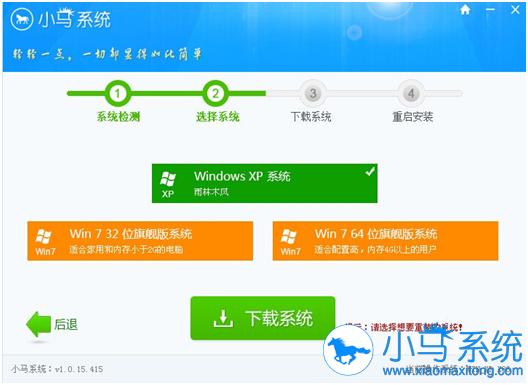 小马一键重装系统v2.1.15 电脑重装系统下载3