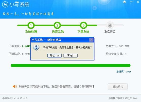 小马一键重装系统工具v5.0绿色版4