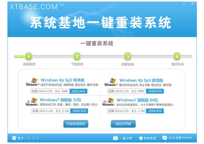 系统基地一键重装系统软件v4.7官方版2