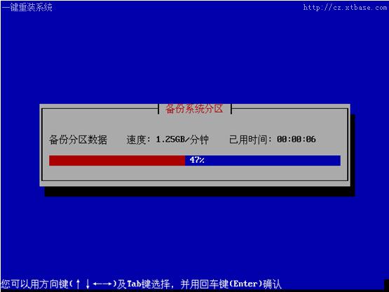 系统基地一键重装win xp系统工具官方版3