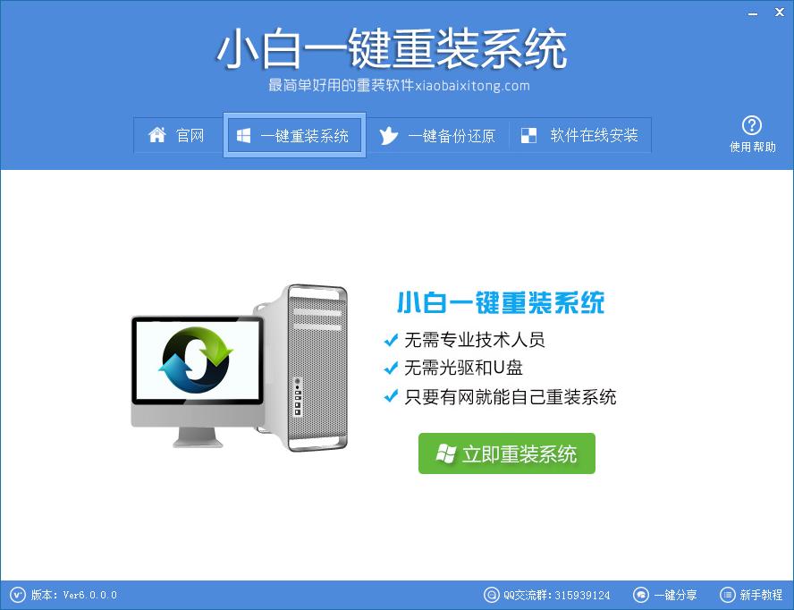 小白一键重装系统软件V3.0免费版1