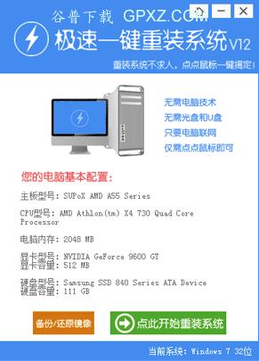极速一键重装系统软件V17标准版