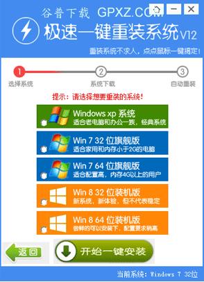极速一键重装系统软件V17标准版1