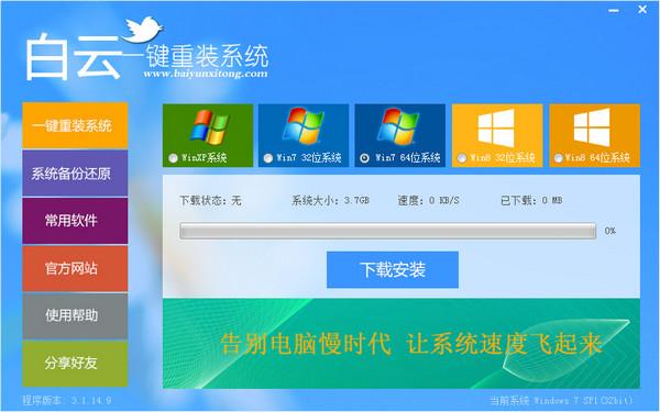 白云一键重装系统软件V6.2官方版