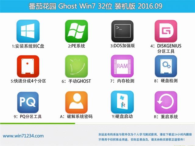 番茄花园 GHOST WIN7 32位 精选装机版 2016年09月