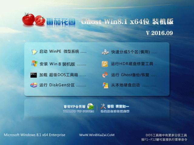 番茄花园 Ghost Win8.1 64位 抢先装机版 2016年09月