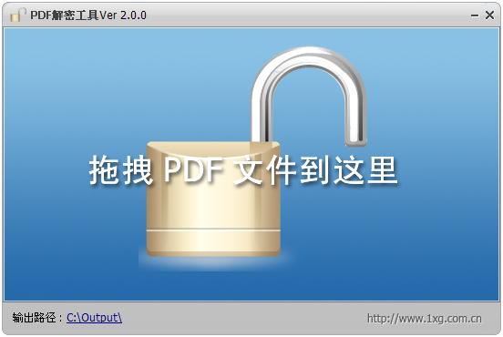 PDF解密工具 V2.0.0 绿色版