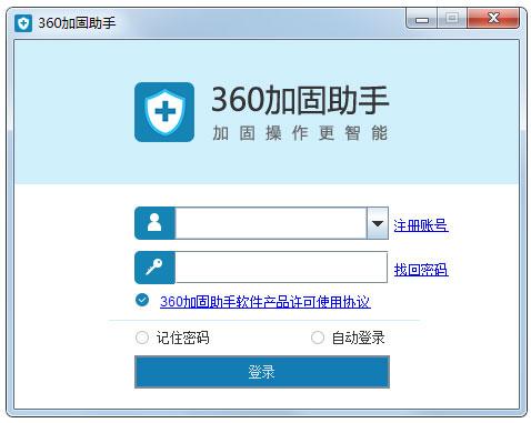 360加固助手 V1.5.0.1 绿色版