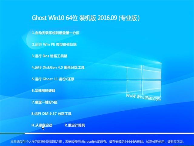 GHOST WIN10 64位 专业装机版 2016年09月