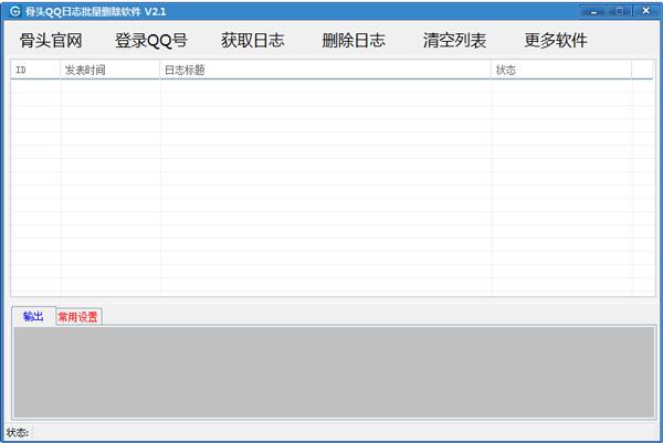 骨头QQ日志批量删除软件 V2.1 绿色版