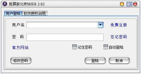 胜算家北京快乐8 V2.92