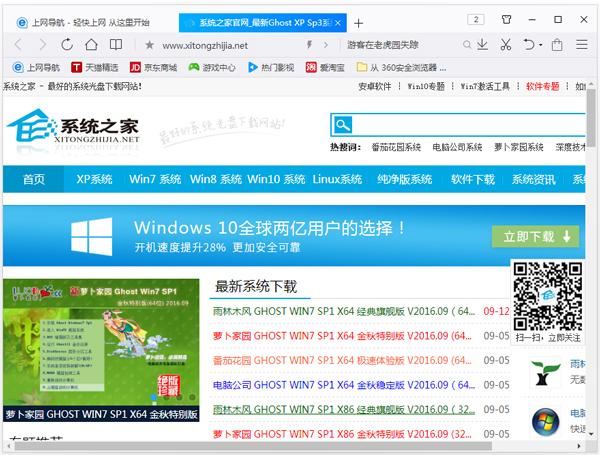 QQ浏览器 V9.5.9118.400 正式版