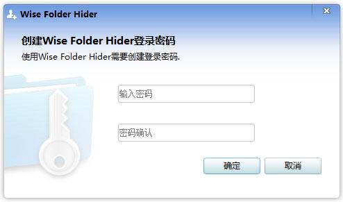 Wise Folder Hider(文件夹隐藏) V3.41