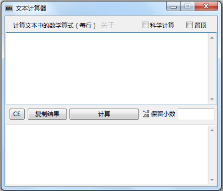 虹吸墨文本计算器 V1.7 绿色版