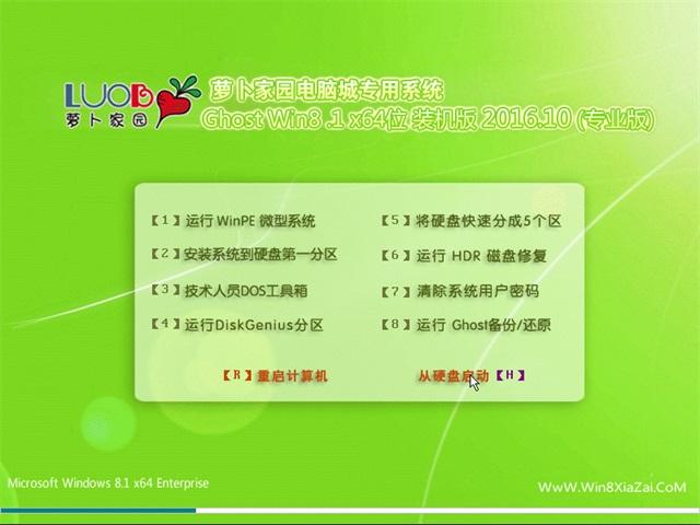 新萝卜家园Ghost Win8.1X64位装机版 2016.10(无需激活)