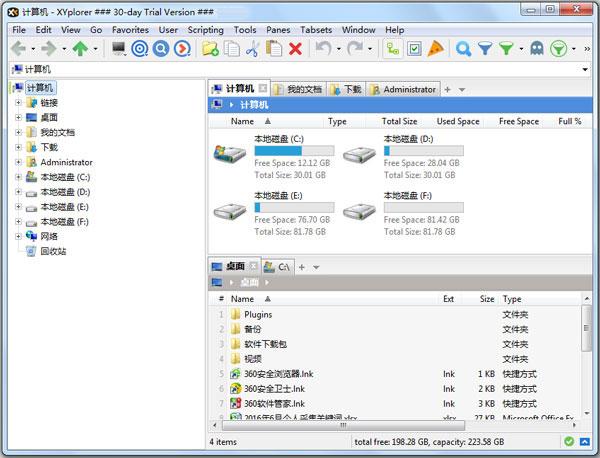 Xyplorer(资源管理器) V17.20.0000 绿色中文版