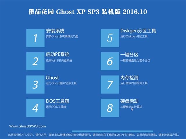 番茄花园GHOST XP SP3 装机版 V2016.10(无需激活)