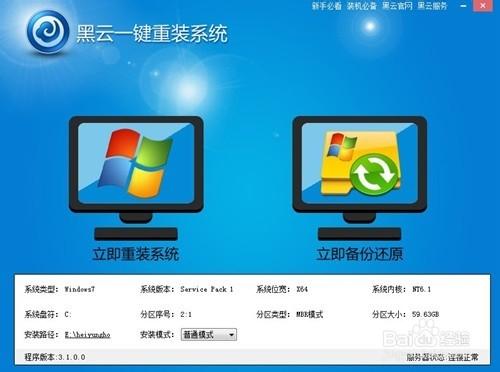 黑云一键重装系统2.8安全绿色版