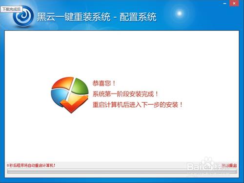 黑云一键重装系统2.8安全绿色版4