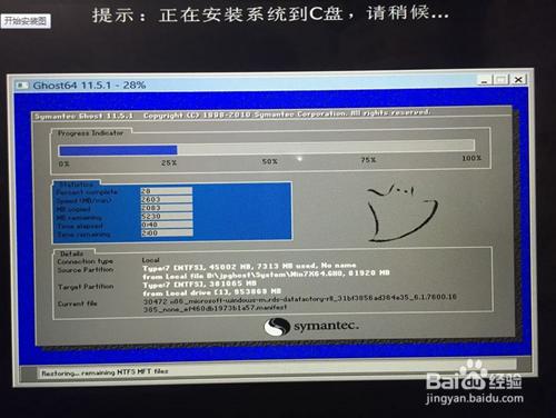 黑云一键重装系统2.8安全绿色版5