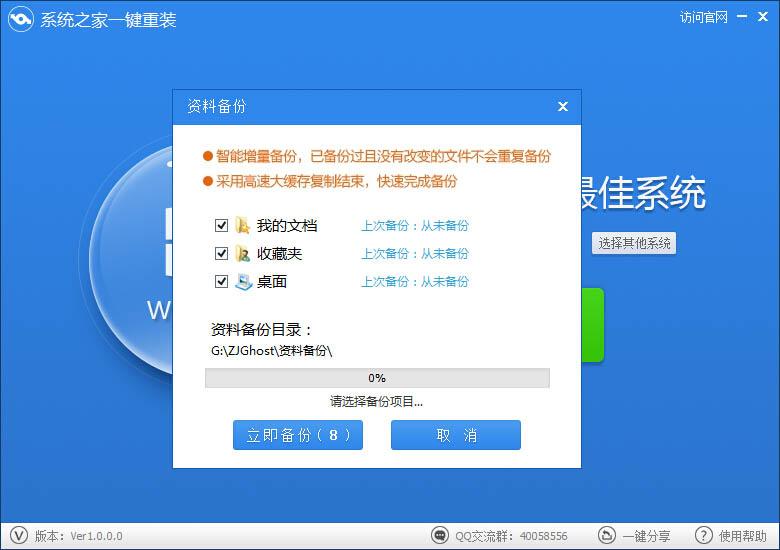 系统之家一键重装系统工具v2.5  1