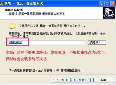 黑云一键重装系统工具v2.5.5极速版2