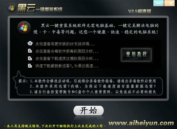 黑云一键重装系统工具v2.5.5极速版3
