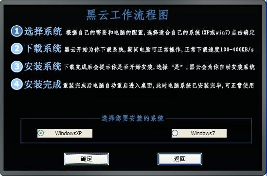 黑云一键重装系统工具v2.5.5极速版4