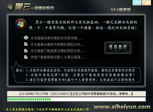 黑云一键重装系统工具v2.5.5极速版