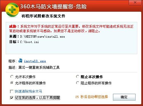 黑云一键重装系统工具v2.5.5极速版7