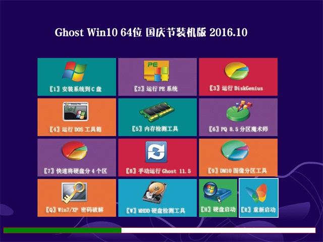 小白系统Ghost Win10 64位 国庆版 V2016 (免激活)