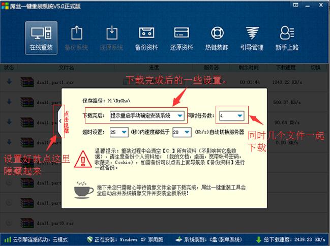 屌丝一键重装系统工具v5.2官方版3